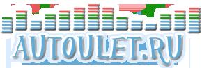 AUTOULET.RU | Интернет-магазин автомобильной электроники и аксессуаров | г.Красноярск